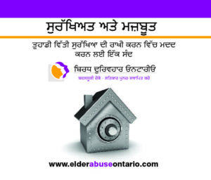 EAO Safe and Sound Financial Security-Punjabi